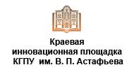 Краевая инновационная площадка КГПУ им. В.П. Астафьева