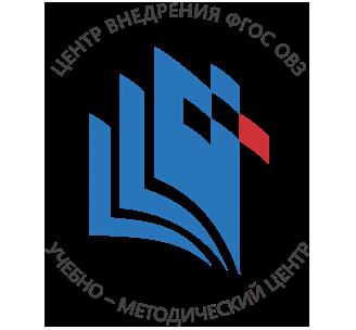 Учебно-методический центр «Центр внедрения ФГОС»